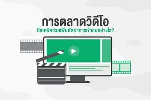การตลาดวิดีโอ มีเทคนิคช่วยเพิ่มอัตราการเข้าชมอย่างไร?