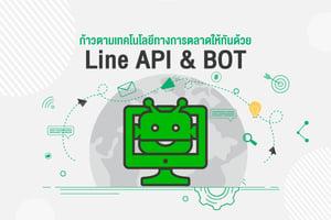 ก้าวตามเทคโนโลยีทางการตลาดให้ทันด้วย Line API & BOT