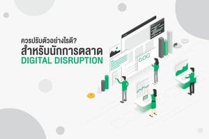 ควรปรับตัวอย่างไรดี? สำหรับนักการตลาด Digital Disruption มาถึง
