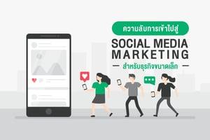 ความลับการเข้าไปสู่ Social Media Marketing สำหรับธุรกิจขนาดเล็ก