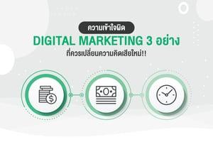 ความเข้าใจผิด Digital Marketing 3 อย่าง ที่ควรเปลี่ยนความคิดเสียใหม่