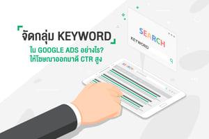จัดกลุ่ม Keyword ใน Google Ads อย่างไร ให้โฆษณาออกมาดี CTR สูง