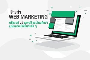 จ้างทำ Web Marketing ฟรีแลนซ์หรือเอเจนซี แบบไหนดีกว่า เปรียบเทียบให้เห็นกันชัด ๆ