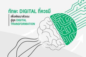 ทักษะ Digital ที่ควรมี เพื่อพัฒนาตัวเองสู่ยุค Digital Transformation