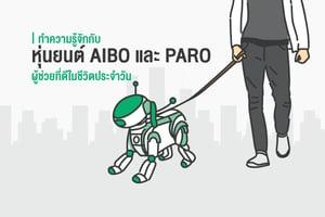 ทำความรู้จักกับ หุ่นยนต์ AIBO และ PARO ผู้ช่วยที่ดีในชีวิตประจำวัน