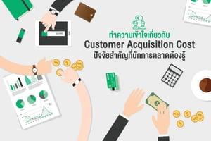 ทำความเข้าใจเกี่ยวกับ Customer Acquisition Cost ปัจจัยสำคัญที่นักการตลาดต้องรู้