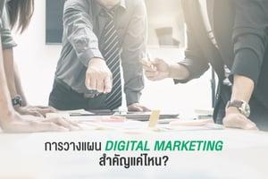 ทำไมถึงต้อง วางแผน Digital Marketing สำคัญแค่ไหน มีประโยชน์อะไรบ้าง