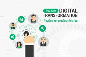 ทำไม การทำ Digital Transformation ต้องเริ่มจากคนภายในองค์กรก่อน