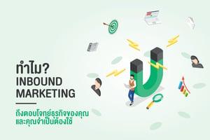 ทำไม Inbound Marketing ถึงตอบโจทย์ธุรกิจของคุณ และคุณจำเป็นต้องใช้