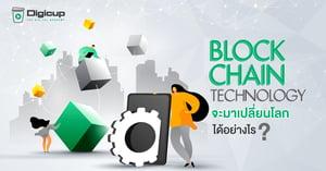 เทคโนโลยี Blockchain จะมาเปลี่ยนโลกได้อย่างไร