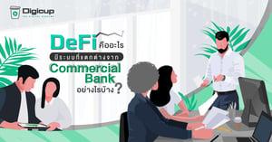 DeFi คืออะไร มีระบบที่แตกต่างจาก Commercial Bank อย่างไรบ้าง