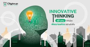 Innovative Thinking สร้างคนให้ทันโลก พัฒนาองค์กรอย่างยั่งยืน