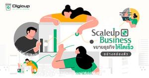 Scaleup Business ขยายธุรกิจให้โตเร็วอย่างคล่องตัว