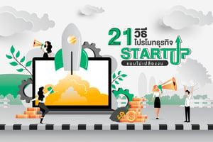21 วิธี โปรโมทธุรกิจ Startup แบบไม่เปลืองงบ