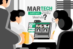 Martech ช่วยให้ทำธุรกิจง่ายขึ้นได้อย่างไร