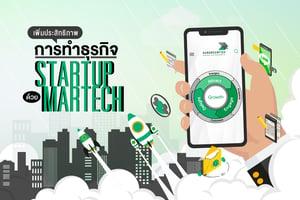 เพิ่มประสิทธิภาพการทำธุรกิจ Startup ด้วย MarTech