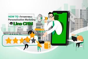 How to ทำการตลาดแบบ Personalization Marketing ด้วย Line CRM