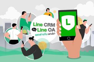 Line CRM กับ Line Official Account แตกต่างกันอย่างไร?