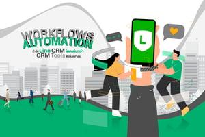 Workflows Automation ทำให้ Line CRM โดดเด่นกว่า CRM Tools ตัวอื่นอย่างไร