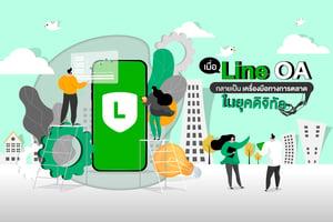 เมื่อ Line OA กลายเป็นเครื่องมือทางการตลาดในยุคดิจิทัล