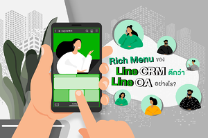 Rich Menu ของ Line CRM ดีกว่า Line OA อย่างไร