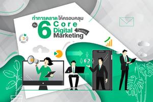 ทำการตลาดให้ครอบคลุม กับ 6 Core Digital Marketing Tactics