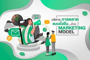 บริหารการตลาดแบบยั่งยืน ด้วย Marketing Model