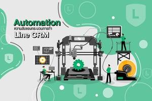 Automation ความลับของกระบวนการทำ Line CRM