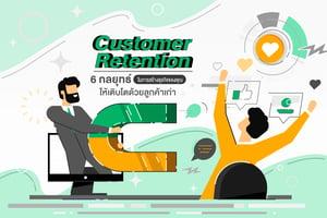 Customer Retention (การรักษาลูกค้า) : 6 กลยุทธ์ในการสร้างธุรกิจของคุณให้เติบโตด้วยลูกค้าเก่า