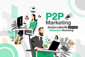 P2P Marketing อีกหนึ่งทางเลือกที่ดีแทนการใช้ Influencer Marketing
