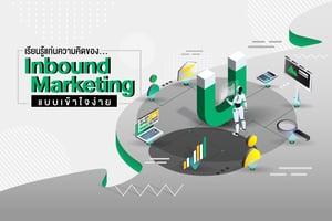 เรียนรู้แก่นความคิดของ Inbound Marketing แบบเข้าใจง่าย