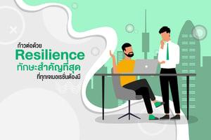 """ก้าวต่อด้วย """"Resilience"""" ทักษะสำคัญที่สุด ที่ทุกเจเนอเรชั่นต้องมี"""