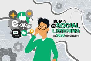 เสียงดี ๆ จาก Social Listening ในปี 2020 ที่ธุรกิจไม่ควรมองข้าม