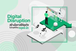 Digital Disruption สร้างโอกาสให้ธุรกิจในวิกฤตที่เกือบหยุดชะงัก