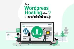 เลือก Wordpress Hosting อย่างไร ให้เหมาะกับเว็บไซต์คุณที่สุด