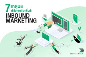 7 เหตุผล ทำไมคุณต้องเริ่มทำ Inbound Marketing