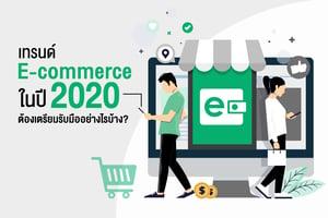 เทรนด์ E-commerce ในปี 2020 ต้องเตรียมรับมืออย่างไรบ้าง?