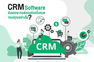 CRM Software ส่งผลกระทบต่อองค์กรทั้งหมดของคุณอย่างไร
