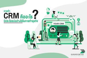 การทำ CRM คือ อะไร มีประโยชน์อย่างไรในการทำธุรกิจ