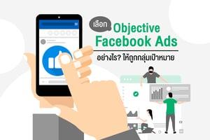 เลือก Objective Facebook Ads อย่างไร? ให้ถูกกลุ่มเป้าหมาย