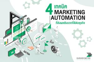 4 เทคนิค Marketing Automation ที่ส่งผลเชิงบวกที่ดีต่อธุรกิจ