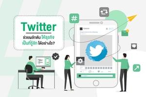 Twitter ช่วยผลักดันให้ธุรกิจเป็นที่รู้จักได้อย่างไร?