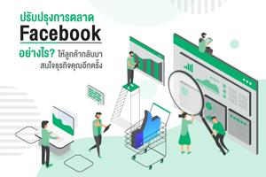 ปรับปรุงการตลาด Facebook Remarketing อย่างไร ให้ลูกค้ากลับมาสนใจธุรกิจคุณอีกครั้ง