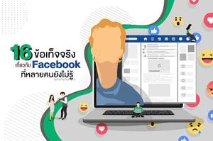 16 ข้อเท็จจริง เกี่ยวกับ Facebook ที่หลายคนยังไม่รู้