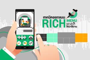 เทคนิคออกแบบ Rich Menu อย่างไร ให้น่าใช้งาน