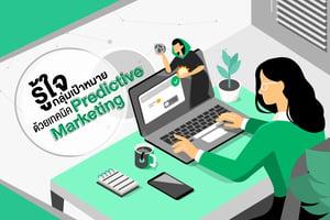 รู้ใจกลุ่มเป้าหมาย ด้วยเทคนิค Predictive Marketing