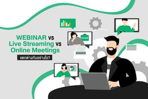 WEBINAR vs Live Streaming vs Online Meetings แตกต่างกันอย่างไร?