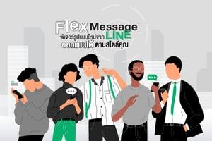 Flex Message ฟีเจอร์รูปแบบใหม่จาก LINE ออกแบบได้ ตามสไตล์คุณ