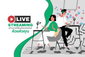Live Streaming สร้างรายได้บนโลกออนไลน์ด้วยตัวคุณ