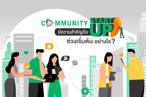Community มีความสำคัญกับ Startup ช่วงเริ่มต้นอย่างไร